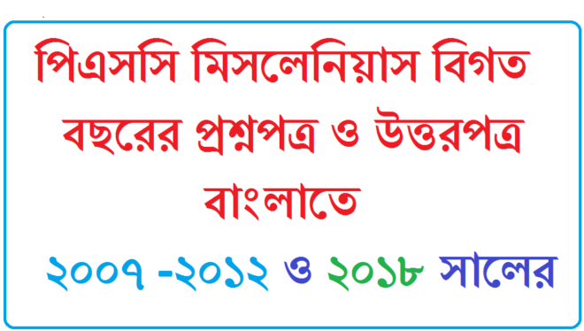 Wbpsc Miscellaneous Exam Question Paper Pdf In Bengali 10 years