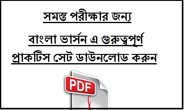 Bengali Gk Book Free Download 1