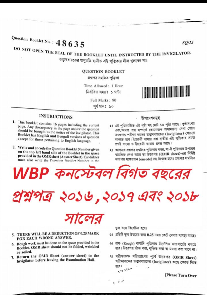 WB Police Exam Question Papers PDF Download(2016-2018)