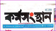 karmasangsthan paper in Bengali today 1