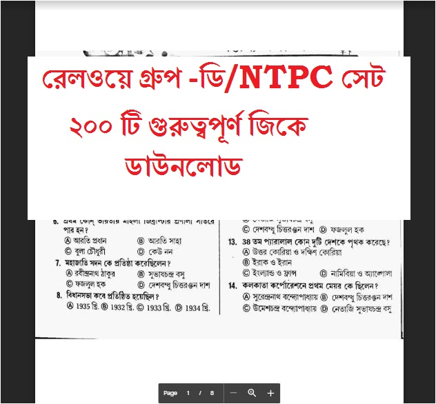200 important general knowledge in Bengali 1