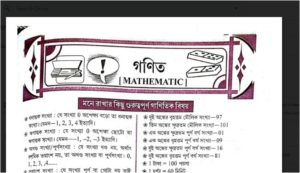 Math book In Bengali PDF Download