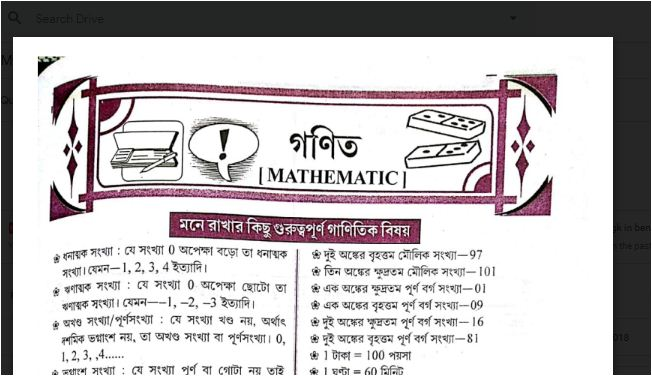 Math book In Bengali