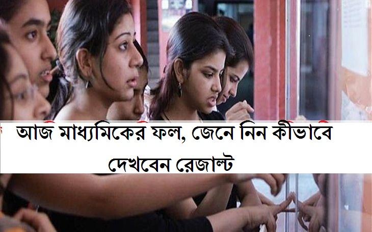WB Madhyamik Result 2019:আজ  মাধ্যমিকের ফল, জেনে নিন কীভাবে দেখবেন রেজাল্ট 1