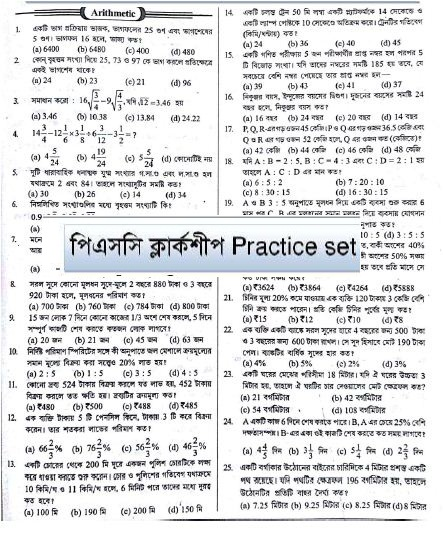 WBPSC Clerkship Practice Set Bengali version 1