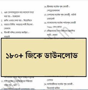 180 General knowledge in bengali pdf download 1