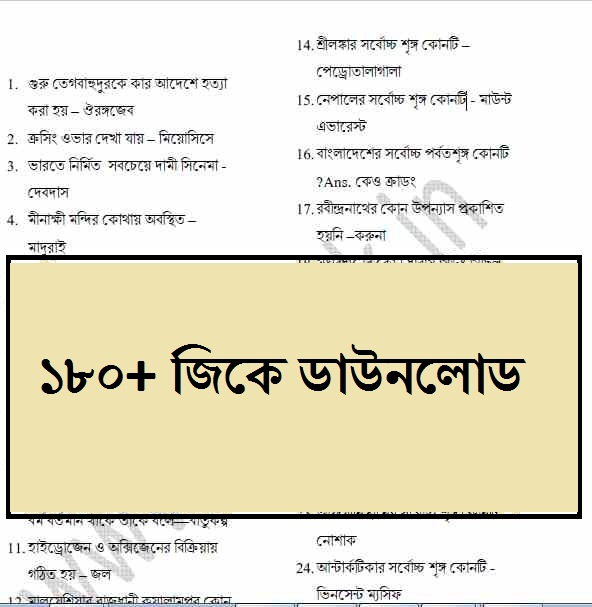 180 General knowledge in bengali pdf download 4