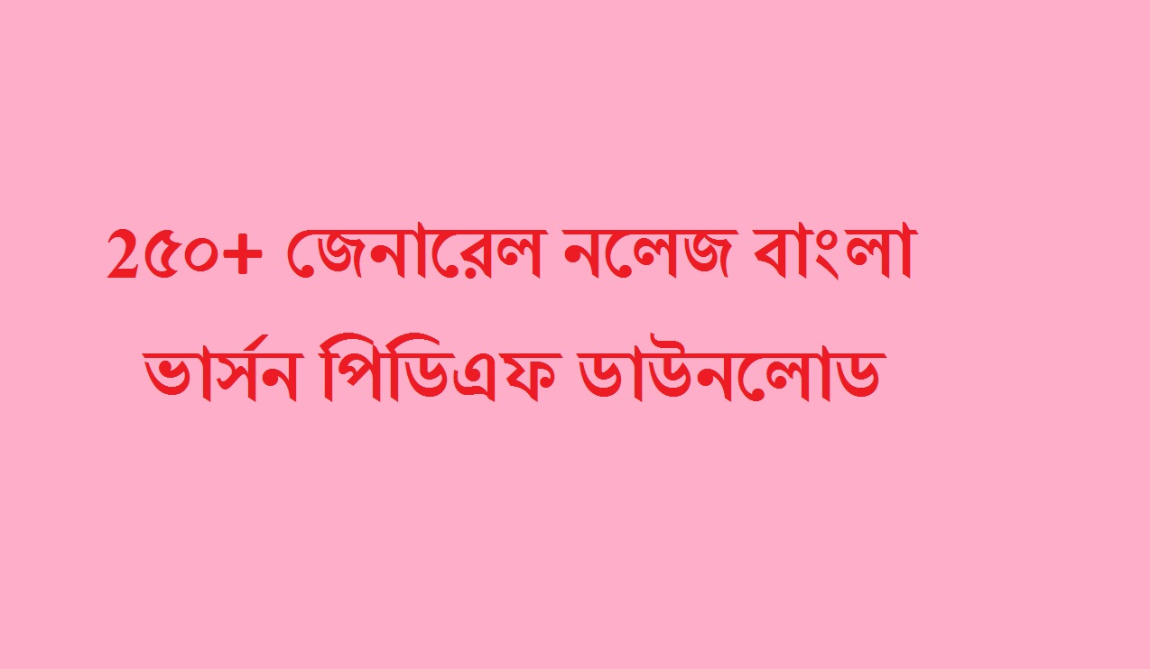 250+ gk pdf download in bengali 3